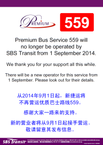 Notice of operator transfer