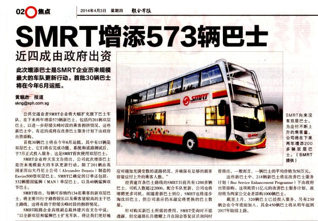 Article on 联合早报, published 3rd April 2014