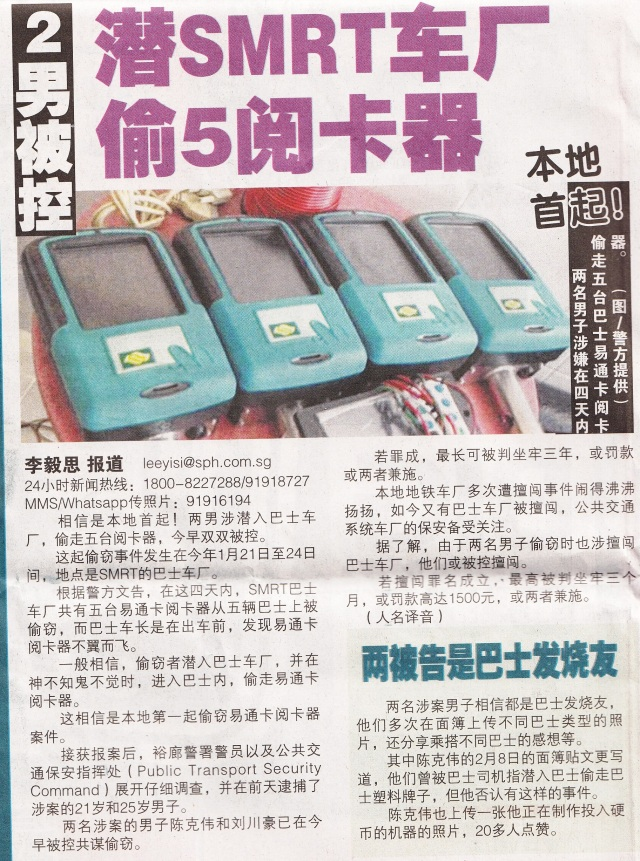 Article as appeared in the Lianhe Wanbao publication