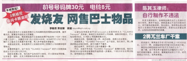 Article as appeared in the Shin Min Daily News (新明日报), a local Mandarin tabloid